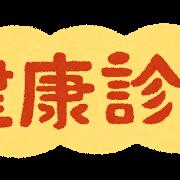 text_kenkou_shindan.png健診