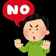 no_man.png薬物中毒