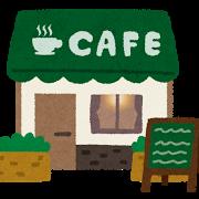 tatemono_cafe.pngカフェ