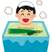 ofuro_syoubuyu.png入浴
