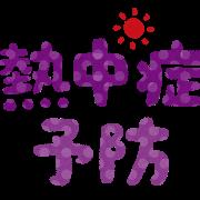summer_necchusyou_yobou.png熱中症予防文字