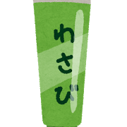 tube_wasabi.pngわさびチューブ