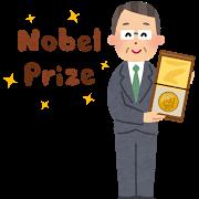 norbel_prize-png%e3%83%8e%e3%83%bc%e3%83%99%e3%83%ab%e8%b3%9e