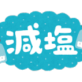 text_genen.png減塩