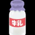 milk_bin.png牛乳