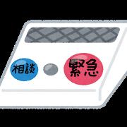 kinkyu_tsuhou_souchi.png緊急